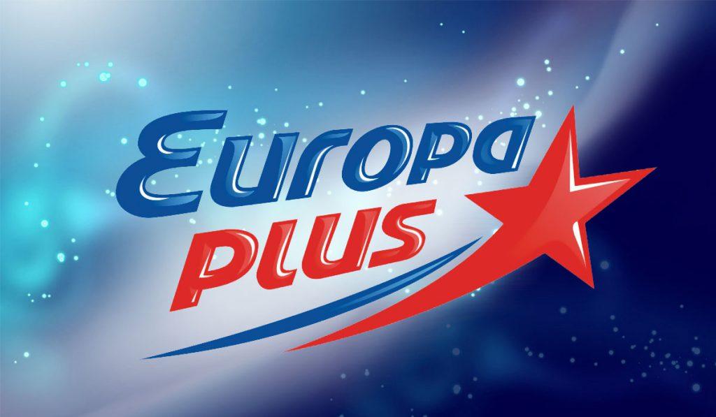 Слушайте Европу Плюс онлайн